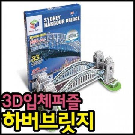 입체퍼즐 3D입체퍼즐 하버브릿지 건축물입체퍼즐