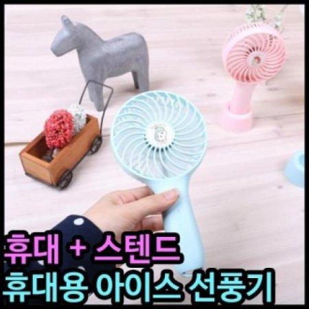 선풍기 13000선풍기 쿠키 휴대용선풍기 아이스선풍기