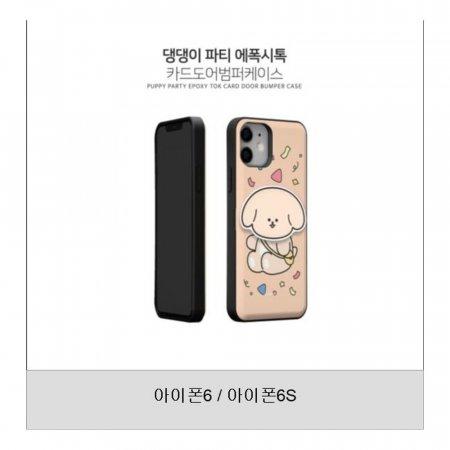 아이폰6시리즈 댕댕파티 에폭시톡 카드케이스