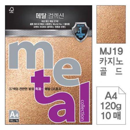 메탈OA용지 MJ19 카지노골드 A4 120g 10매입 5개