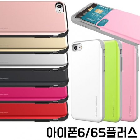아이폰6플러스 업다운 스라이드 범퍼 케이스