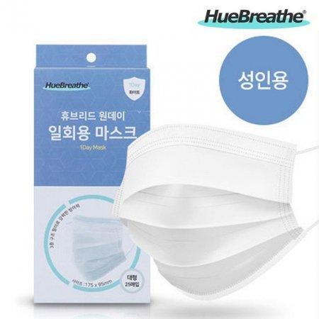 휴브리드 일회용 마스크 성인용 2박스(50매)
